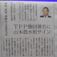 TPP撤回署名に山本農水相サイン