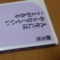 17/2/20 「人生にはやらなくていいことがある」柳美里