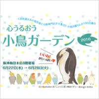 「心うるおう小鳥ガーデン2017」に出店します。in Osaka。初!大阪~!ひゃっほぉ~♪
