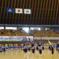 すこやか長寿祭スポーツ・文化交流大会