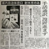 手話通訳 設置進まず 県内自治体窓口 射水市のみ(中日新聞)