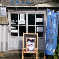 2017年1月8日/〈貝寄せの浜・「貝寄せ館」物語〉110:NHKテレビ放送の写真展示