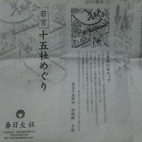 ブログ160530 春日大社 式年造替 ~若宮十五社めぐりマップ