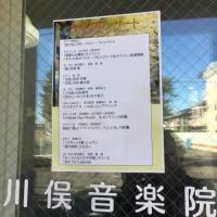 川俣音楽院 第四金曜日のお昼のコンサート