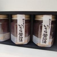 佐藤水産いくら醤油漬。