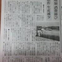 6月16日の読売新聞にて