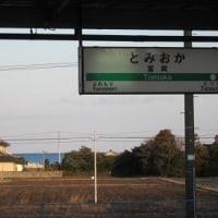 JR富岡駅解体
