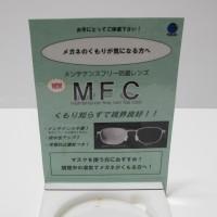 東海光学 メンテナンスフリーの防曇コート「MFC(メンテナンスフリーコート)」