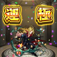 【モンスト】暗黒武術会編