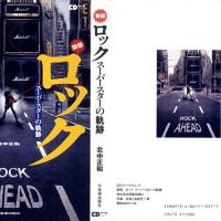『新版 ロック スーパースターの軌跡』発売
