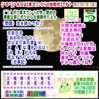 [古事記]第249回【算太クンからの挑戦状2017】(文学・歴史)