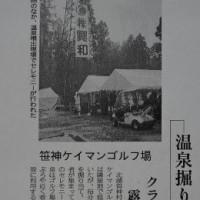 新潟ロシア村の記録 40(1991)