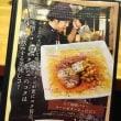 ラーメン日本晴れ!八丁味噌バターコーンポタージュ仕立てがヤバすぎる!!