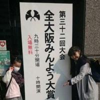 全大阪 ライティホール