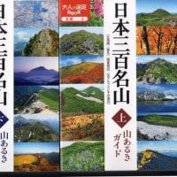 日本三百名山!