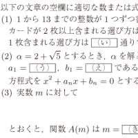 慶応大学・医学部・数学 1
