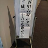 理容師の定期総会