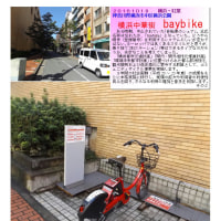 横浜中華街 baybike