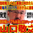 ⭐⭐強姦魔☛山口敬之氏(51は☜☛月200万のホテルに安倍友マネーで暮らしていた‼‼