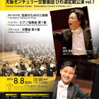 大阪センチュリー交響楽団 びわ湖定期公演 Vol.1