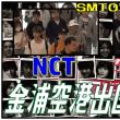 [出国現場]「SMTOWN」 少女時代、NCT 東京公演に出演するため日本へ-2017.07.26-