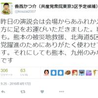 日本共産党 熊本地震のための支援募金を党活動に流用