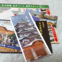 名古屋城リーフレット