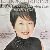 田中知子ピアノリサイタル〜Avec Piano