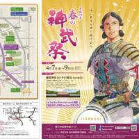 春の神武祭 2017/橿原市で 4月7日(金)~9日(日)開催!