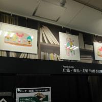 東急ハンズ京都店で作品展示中です~