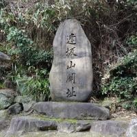 京都市・大津市境界 逢坂の関跡