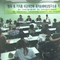 「米軍慰安婦だった」と主張する韓国人女性が集団訴訟~韓国政府に謝罪と賠償を求める