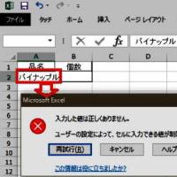 Excelでリストを作り リストにない場合も 入力可能にする方法