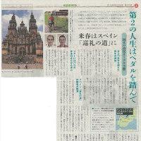 asacoco、立川経済新聞で紹介