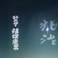 土曜日の夜は高倉健劇場