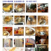 五反田で「晩杯屋」の看板を発見言ってみれば、なかなか良い店。