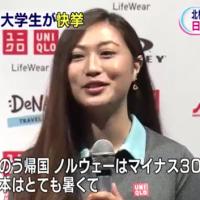 最年少20歳で冒険家グランドスラム達成 南谷さんが会見 / NHK