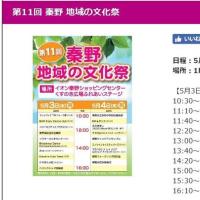 5/3-4『秦野 地域の文化祭』の打合せ