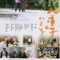 映画「八重子のハミング」―介護の現実を温かく見つめ誠実一途に生きたある夫婦の物語―