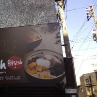 赤羽  鮮芋仙(ミートフレッシュ)