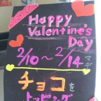 バレンタインです!