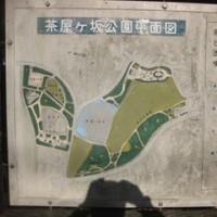茶屋が坂公園