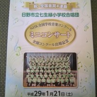 祝・全国金賞4連覇