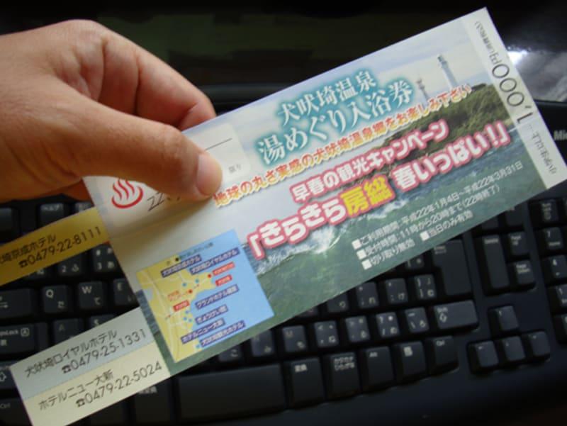 銚子犬吠埼温泉巡り (日帰り強行編)