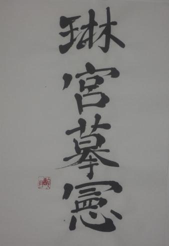 趙孟フの画像 p1_1