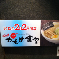 気仙沼 かもめ食堂@新横浜ラーメン博物館
