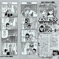 さしこ+ 第249回