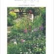 『ベニシアの庭づくり』