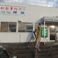 新年は唐戸市場と思いきや。豊浦ウニ丼です。