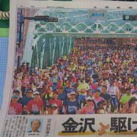 金沢マラソンは大成功だったみたいね・・・